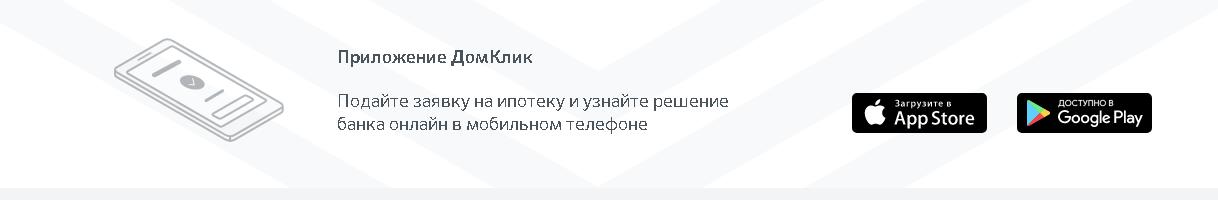 Мобильное приложение от Домклик.ру