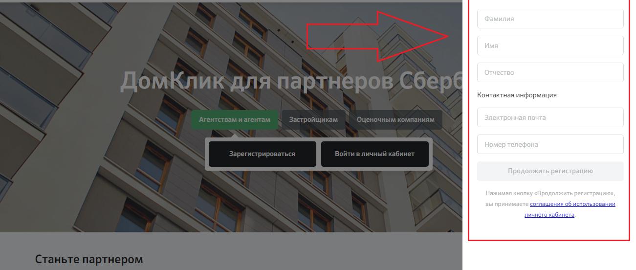 Регистрация в системе про домклик