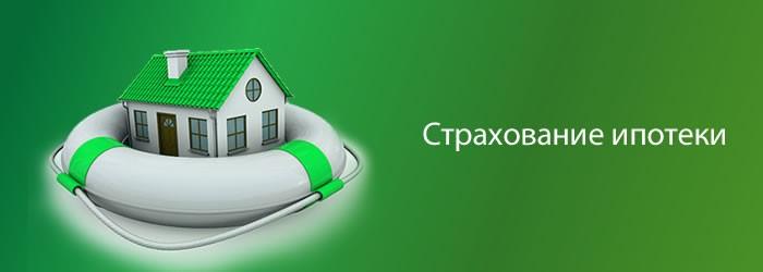 Обязательное и добровольное страхование при ипотеке в Сбербанке