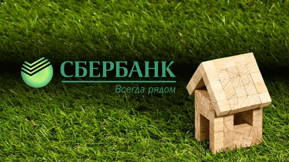 Кто может взять займ на покупку жилья без первоначального взноса?