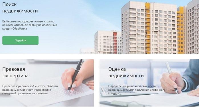 Экспертная оценка объекта недвижимости
