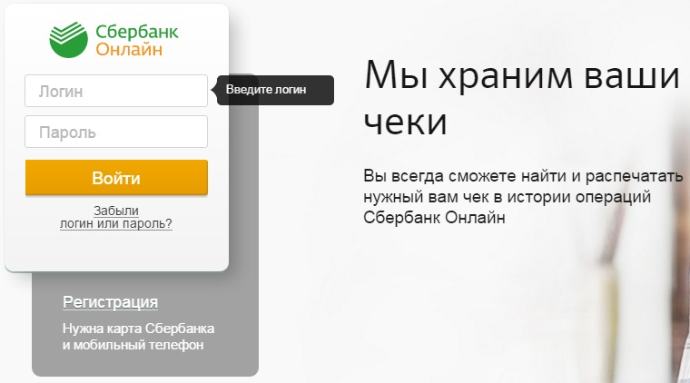 Управление клиентскими счетами в Сбербанк Онлайн