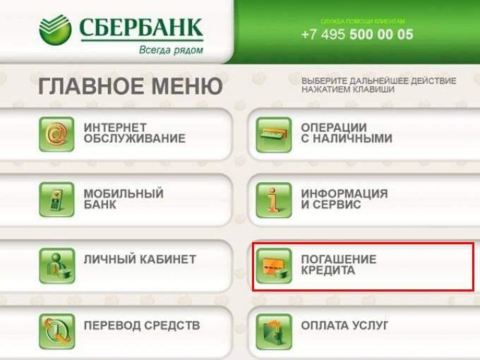 Инструкция по внесению платежей