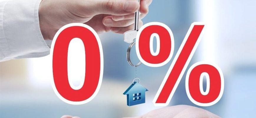 Беспроцентный жилищный кредит