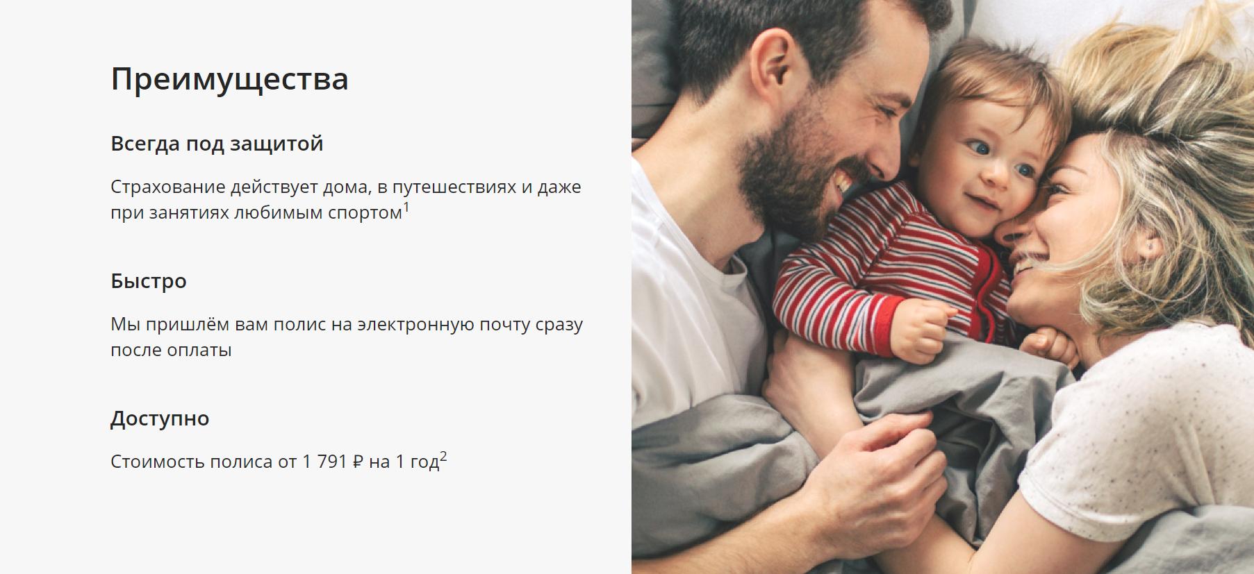 Условия страхования детей