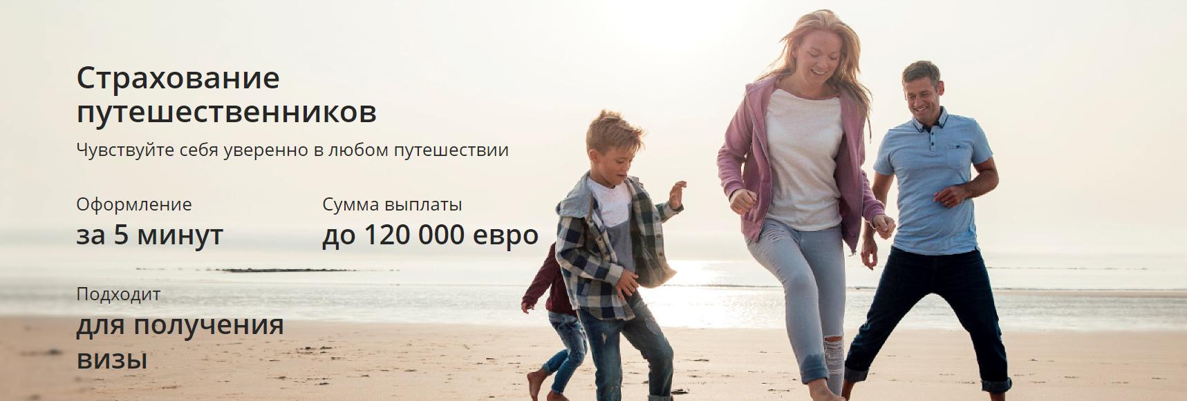 «Страхование путешественников» - компания «Сбербанк Страхование» предлагает всем путешественникам оформить эту страховку в режиме онлайн