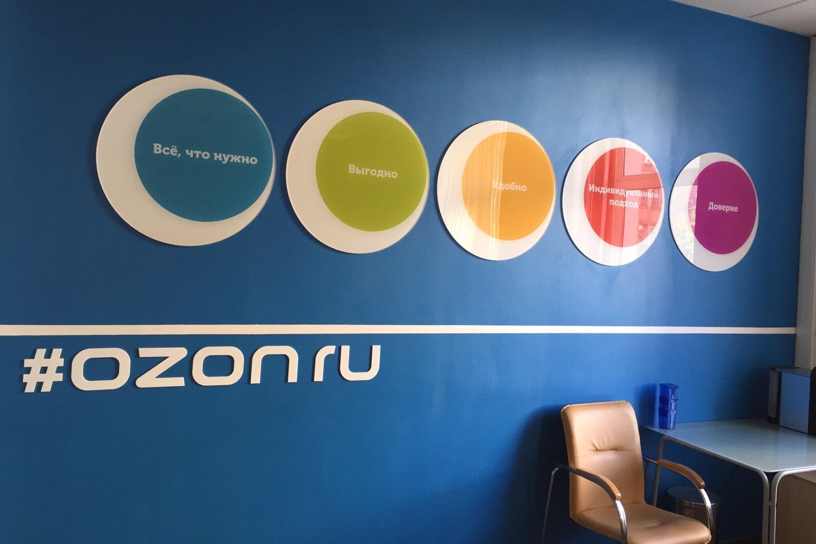 Магазин Озон – что это?