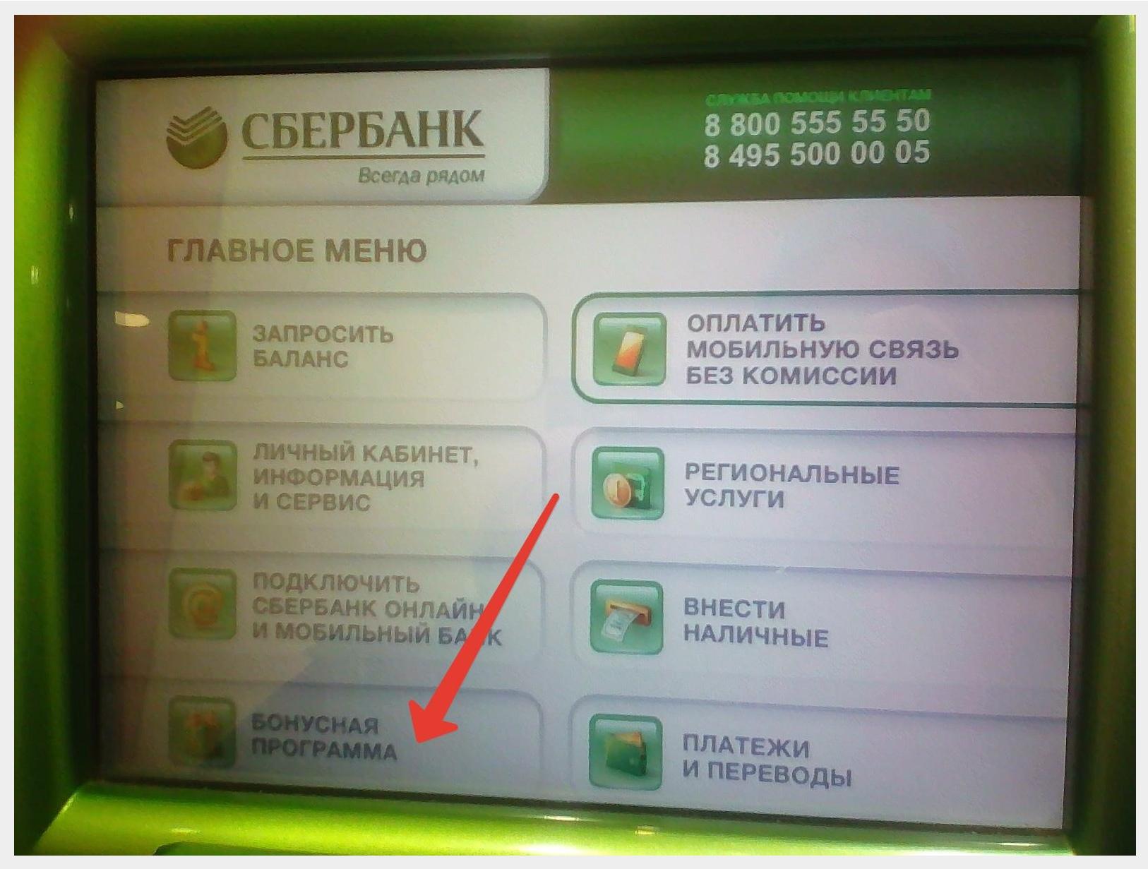 Узнаем остаток бонусов через терминалы и банкоматы