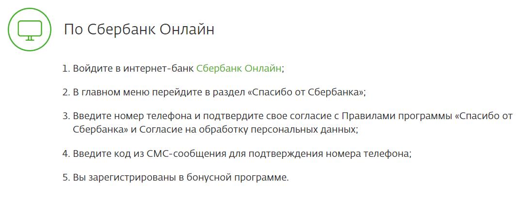 на сайте Сбербанка;