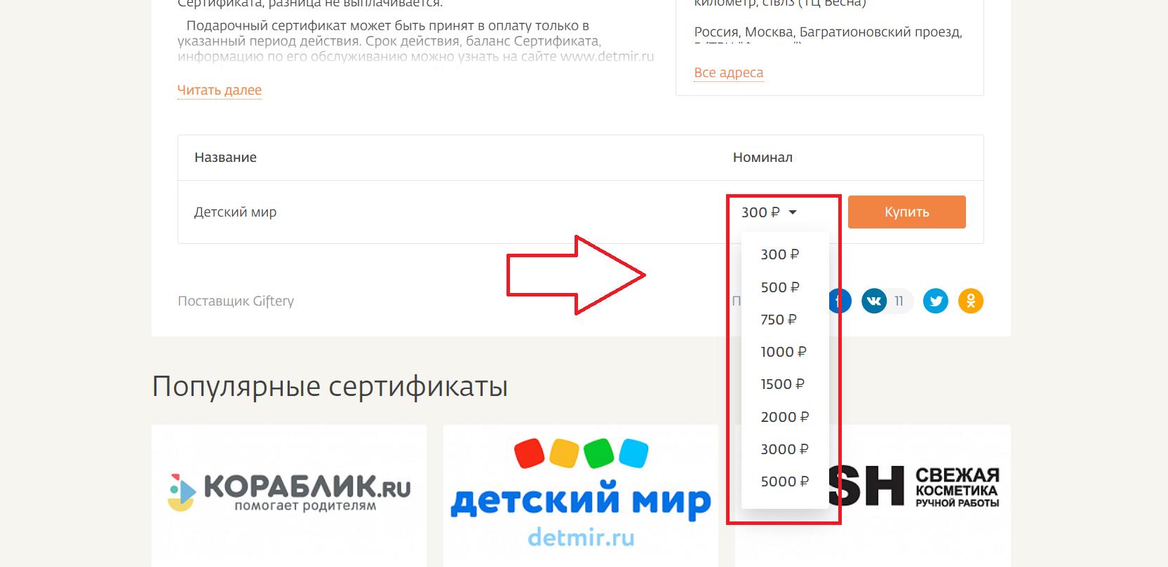 определитесь с номиналом сертификата – от 300 до 5 тыс. рублей;