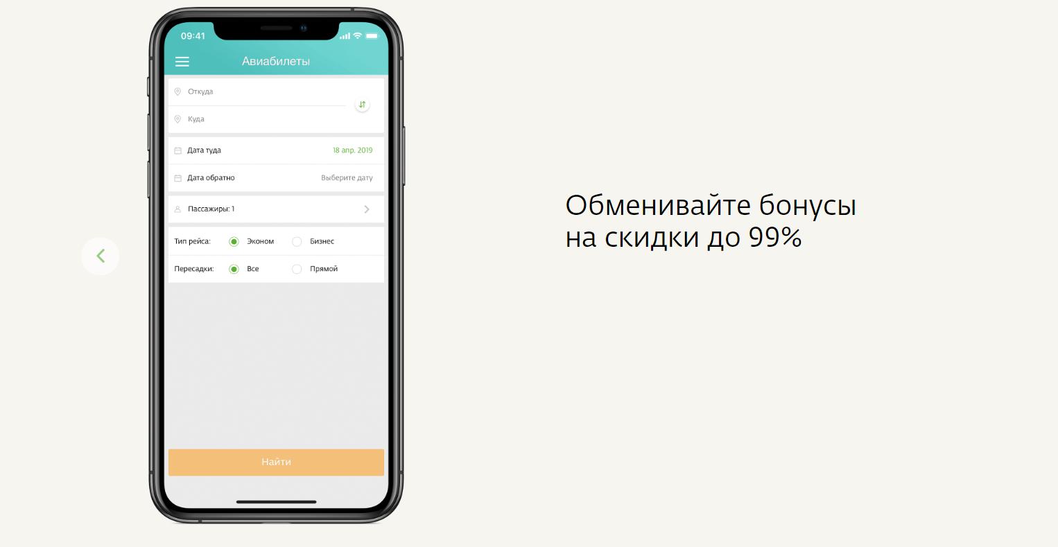 приложение спасибо от сбербанка