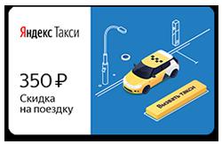 яндекс такси за спасибо