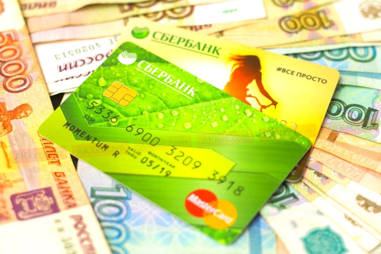 Как взять кредит в Сбербанке держателю зарплатных карт