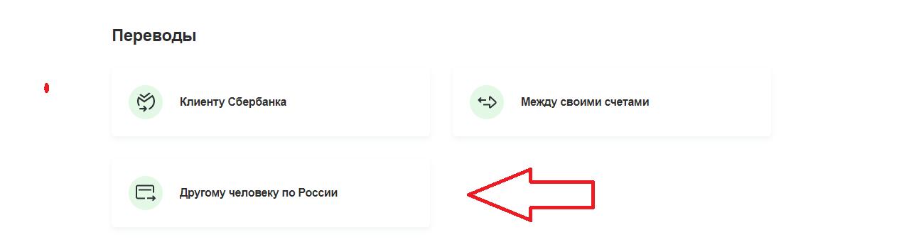 """перейти в раздел """"другому человеку по России"""""""