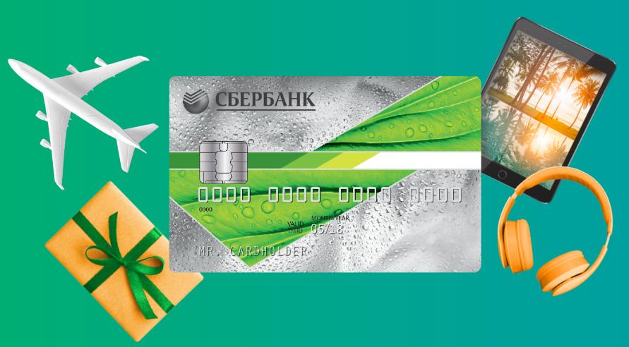 Молодежная кредитная карта от Сбербанка