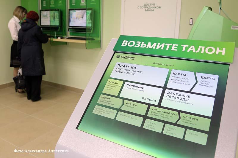 Оплата через офис банка
