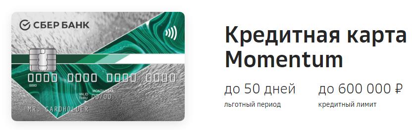 Условия кредитной карты Моментум