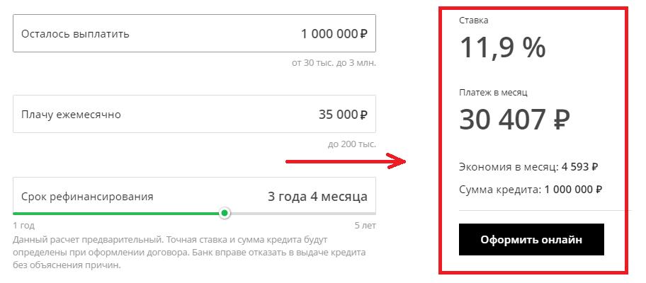 Как посчитать рефинансирование в онлайн-калькуляторе