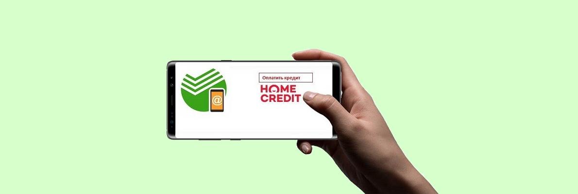 Как оплатить кредит через Сбербанк – Хоум Кредит
