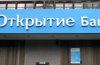 Ипотека в банке Открытие