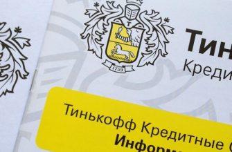 Оплатить кредит Тинькофф по номеру договора с карты Сбербанка