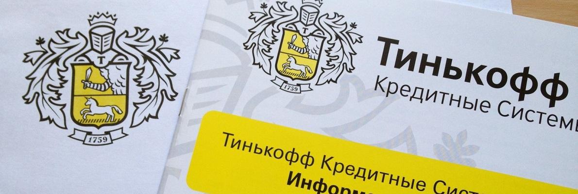 Оплатить кредит Тинькофф по номеру договора с карты Сбера